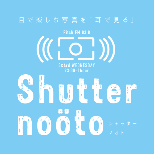 Shutter noöto[ シャッターノート ]の楽しみかた